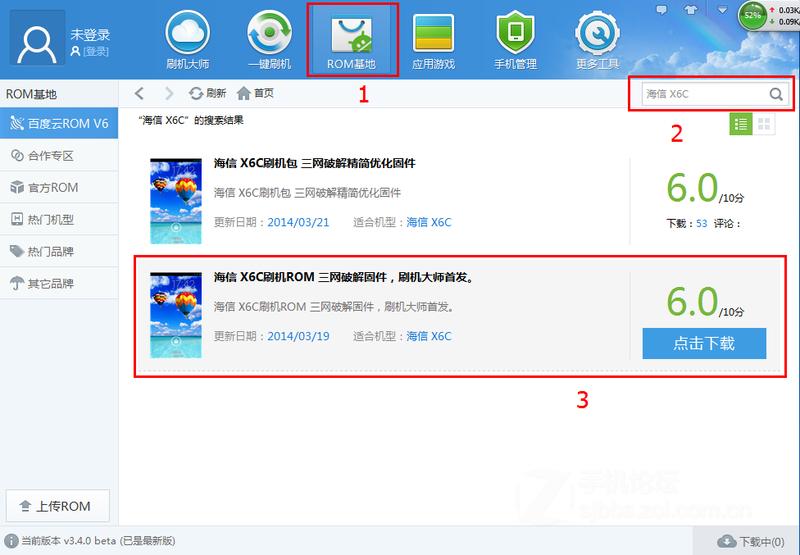 【海信 x6c刷机教程/刷机包下载(全网首发)】-手机软件/游戏...